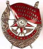 Перевёрнутая пентаграмма-звезда = магический символ дьявола = орден Красного Знамени