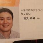 【朗報】大牟田ひとめぐりの人気ライターマッスルさんが広報おおむたに掲載!