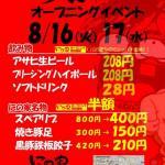 「にの家」さんが柳川店をオープン。8月16,17日オープニングイベント開催。