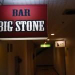 「BAR BIG STONE ビッグストーン」大牟田市大正町、ダーツバー【お店見せて!】