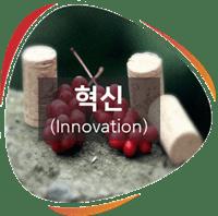 오미나라의 혁신