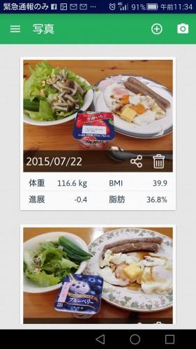 Screenshot_2015-07-23-11-34-11
