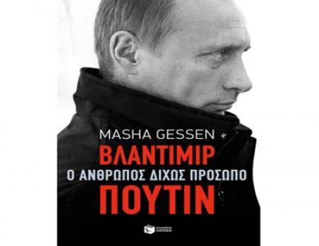 Πούτιν: Ο άνθρωπος δίχως πρόσωπο.