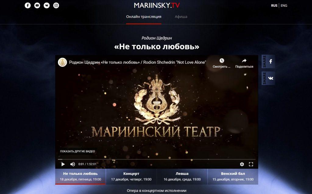 мариинский-театр-онлайн