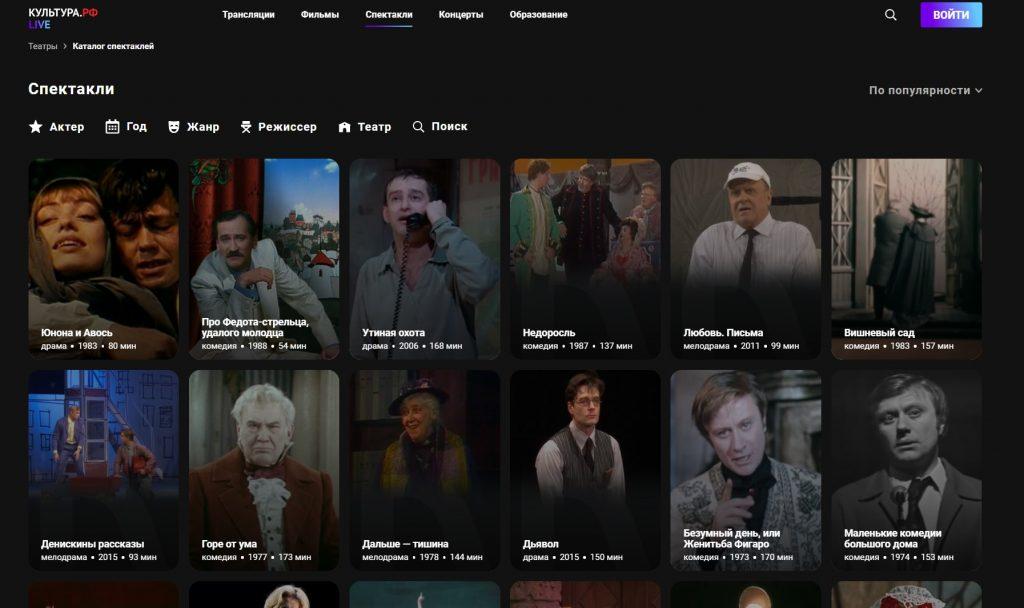 мариинский-театр-онлайн-трансляция