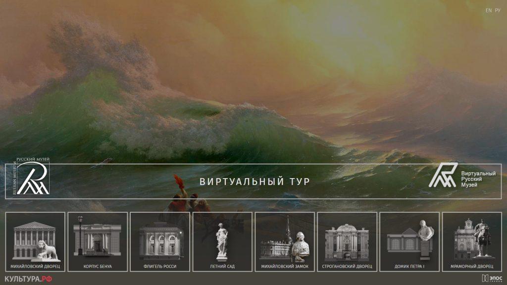 виртуальный-тур-русский-музей