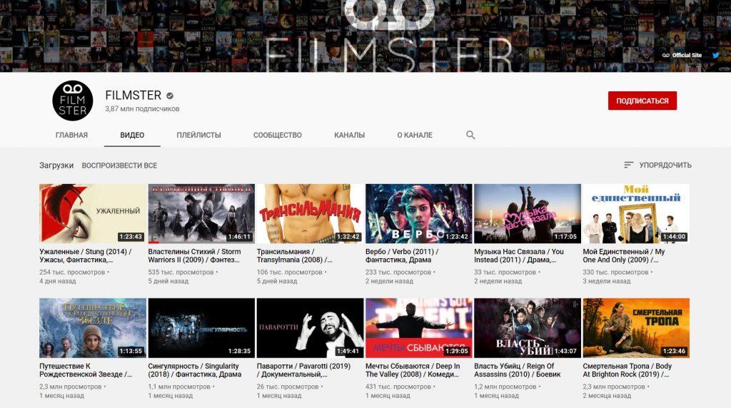бесплатный-просмотр-фильмов-на-ютубе