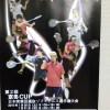 [大会告知]第二回京冬カップ2016 日本実業団選抜ソフトテニス選手権大会