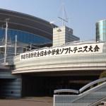 中学ソフトテニス 都道府県対抗2012[結果・動画]