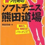 ソフトテニス本 勝つためのソフトテニス熊田道場(2009/10)
