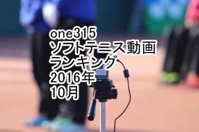 ソフトテニスone315動画ランキング 2016年10月