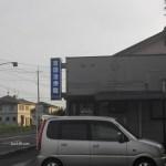吉田治療院に身体ケアに行って来ました。