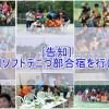 [告知]第4回ソフトテニつ部ソフトテニス合宿2016@滋賀県高島市