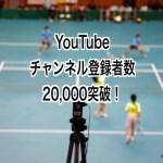 YouTubeソフトテニスone315チャンネル登録数が20,000を越えました。