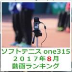 ソフトテニスone315 動画ランキング 2017年8月