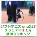 ソフトテニスone315 動画ランキング 2017年11月