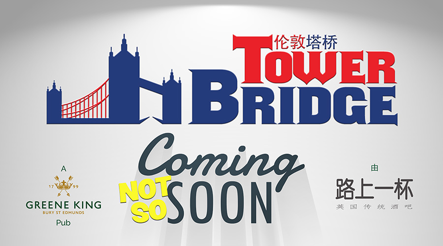 Tower Bridge Opening delay 伦敦塔桥延迟开业