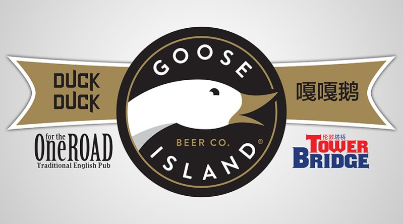 Goose Island coming soon… 鹅岛啤酒即将到来