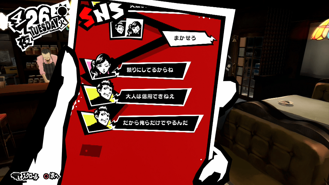 Image result for persona 5 sns