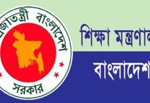 education ministry Bangladesh gov logo