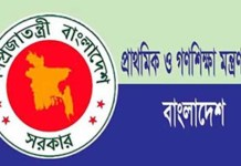 general education ministry bd gov