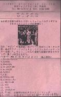Promo: Laid (Japanese)