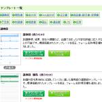 議事録・予定表などビジネスで使えるテンプレート配布サイト