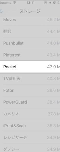 iphone ストレージ 節約