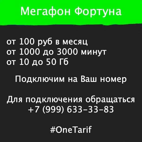 Фортуна onetarof