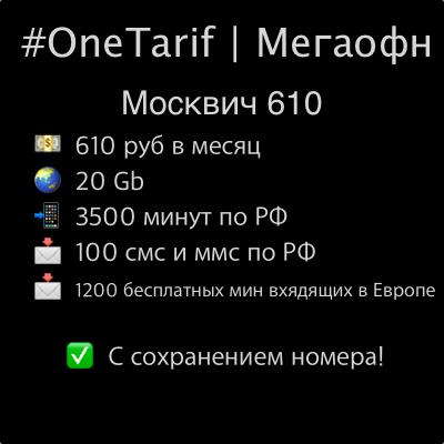 москвич 610