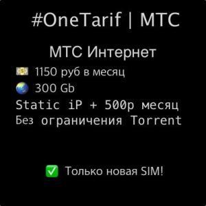 Интернет МТС 100Gb