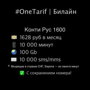 конти рус 1600