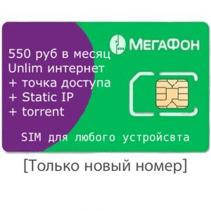 безлимит 550