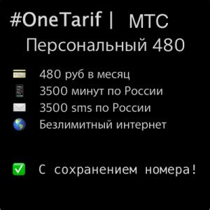 Персональный 480 480 руб в месяц 3500 минут на все номера РФ 3500 смс на все номера РФ Безлимитный интернет