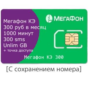 Мегафон КЭ 900