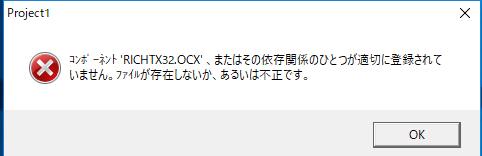 【解決法!】コンポーネント'COMDLG32.OCX'の解決方法はランタイム導入だった