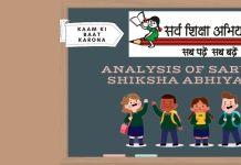 sarva shiksha abhiyan