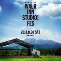 ウォークインスタジオ夏の桜島野外フェス「WALK INN STUDIO! FES」開催決定