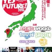 人性補欠 × BACKSKiD 企画ライブハウスフェス「YES FUTURE!」開催