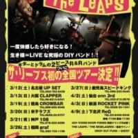 ぷぷぷ / あいまいネイビー / シュレディンガーの嘘 :: THE LEAPS 鹿児島公演に出演