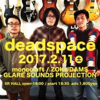 monoclaft / ZOKUDAMS / GLARE SOUNDS PROJECTION 出演の「deadspace」再び開催決定
