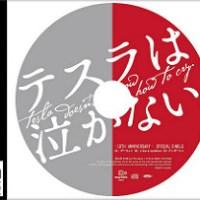 テスラは泣かない。 :: 10周年記念!価格0円音源「ダーウィン」緊急リリース&ワンマン決定