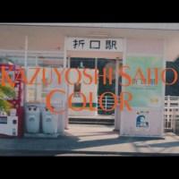 斉藤和義 鹿児島公演決定
