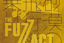 THE FUZZ ACT :: 6曲入りミニアルバム発売