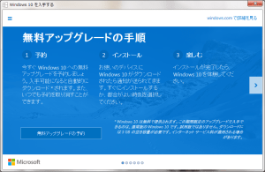 windows10予約