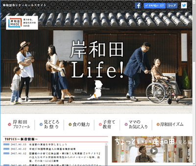岸和田シティセールスサイト