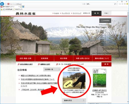 農林水産省ホームページ