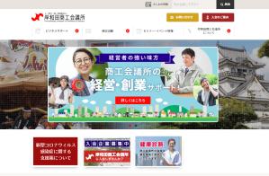 岸和田商工会議所ホームページ