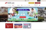 岸和田商工会議所のホームページを制作させていただきました