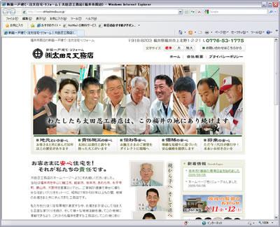 福井市の新築一戸建て・注文住宅・リフォーム